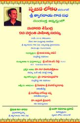 Maha Kavi Seshendra Sharma 9th memorial Literary Meet : 30 May 2016